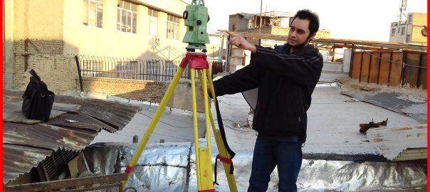 مهندس بابک اسحاقیان ( متخصص نقشه برداری )