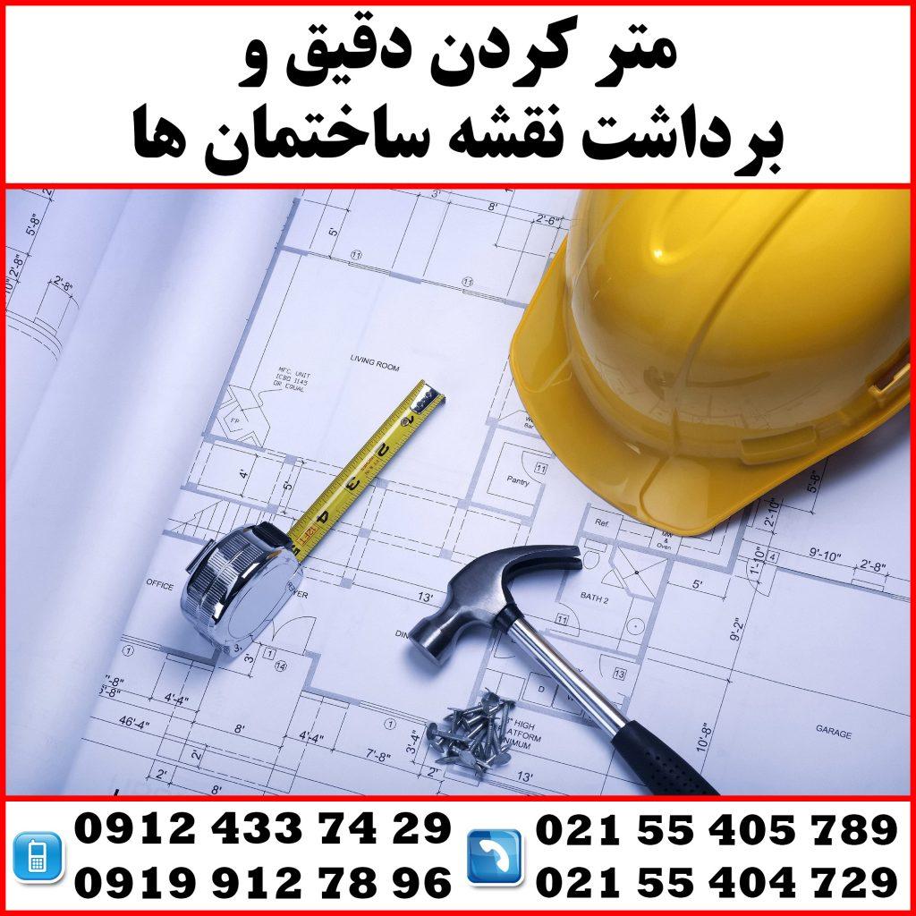 متر کردن دقیق و برداشت نقشه ساختمان ها