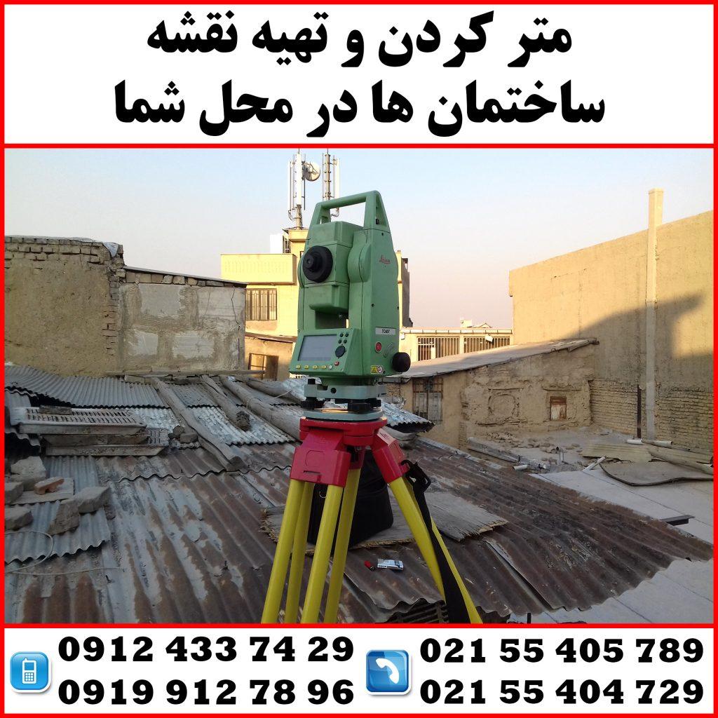 متر کردن و تهیه نقشه ساختمان ها در محل شما